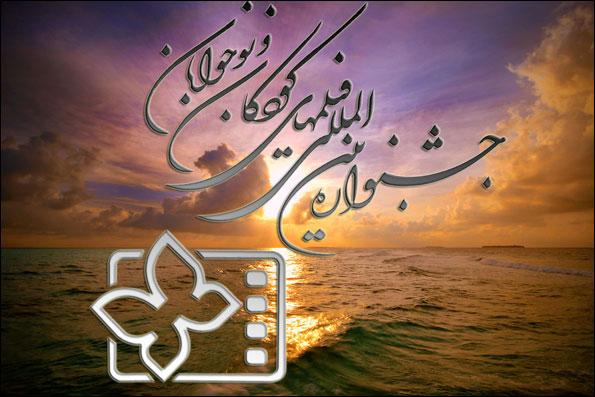 مدیران سیامین جشنواره فیلمهای کودکان و نوجوانان اصفهان مشخص شدند