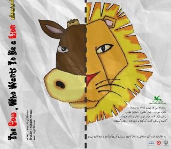 نمایش «گاوی که می خواست شیر باشد» با نقشآفرینی کودکان نابینا، ناشنوا، کمتوان جسمی و حرکتی بر روی صحنه می رود